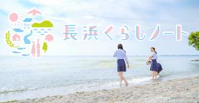 長浜くらしノート